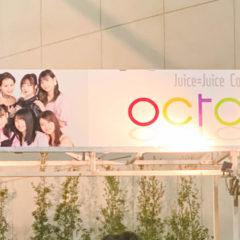 2019年12月4日Juice=Juice Concert 2019 〜octopic!〜 代々木第一体育館のセトリ付きライブレポ