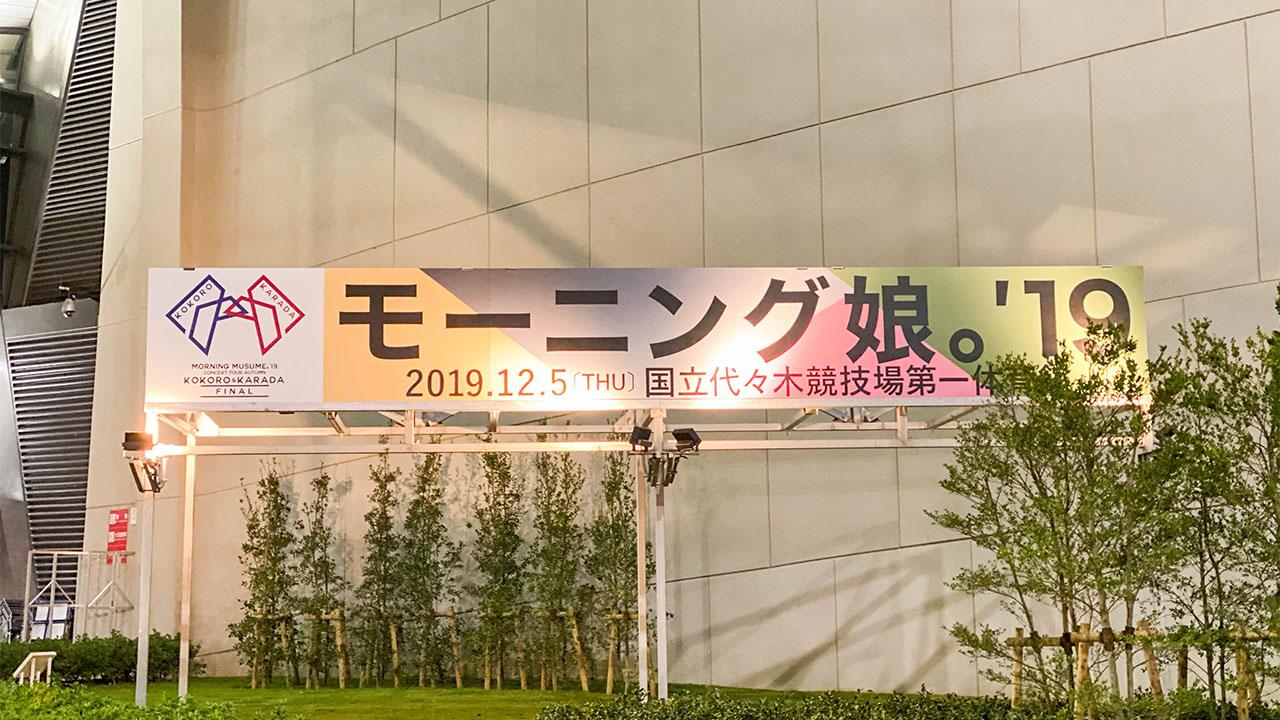 2019年12月5日モーニング娘。'19コンサートツアーファイナル代々木第一体育館のセトリ付きライブレポ