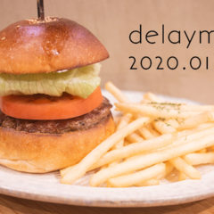 【2020年1月まとめ】2019年に食べ歩いて作った最新版ハンバーガーランキングを公開しました