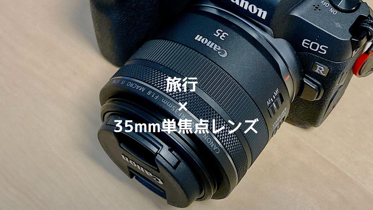 EOS Rと35mmの単焦点レンズだけで旅行に行った感想!50mmより汎用性高いけど物足らないことも結構ある!
