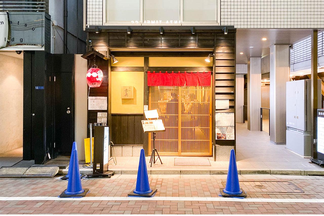 餃子歩兵 銀座店