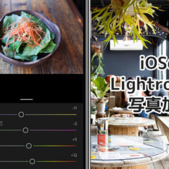 iPhoneで写真加工するならLightroomが使いやすくて綺麗に仕上がる!