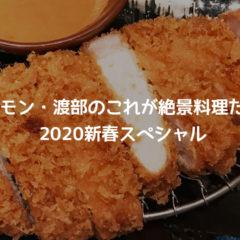 ジモン・渡部のこれが絶景料理だ!2020新春SPで紹介されたお店9店舗まとめ #絶景料理