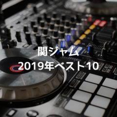 関ジャム「売れっ子プロデューサーが選ぶ2019年ベスト10」まとめと個人的な感想