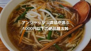 かりそめ天国 グルメ王渡部が選んだ「1000円以下の絶品麺&丼」まとめ