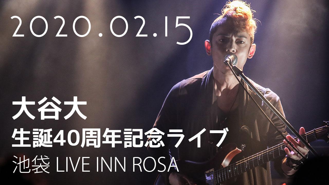 【告知】2020年2月15日 生誕40周年記念ライブ開催!