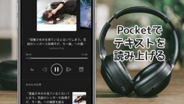ウェブサイトのテキストを音声で読み上げるには「Pocket」が便利!読まずに聴きたい時におすすめ!