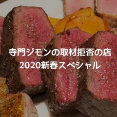 「寺門ジモンの取材拒否の店2020新春スペシャル」で紹介された店まとめ
