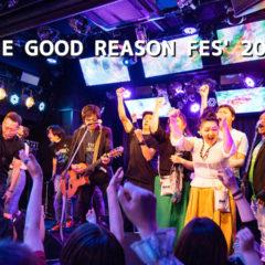 2020年1月11日「ONE GOOD REASON FES' 2020」@青山RizM 写真たっぷりライブレポ