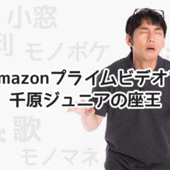Amazonプライムビデオで大阪チャンネルが観れるように!「千原ジュニアの座王」が最高に面白い!