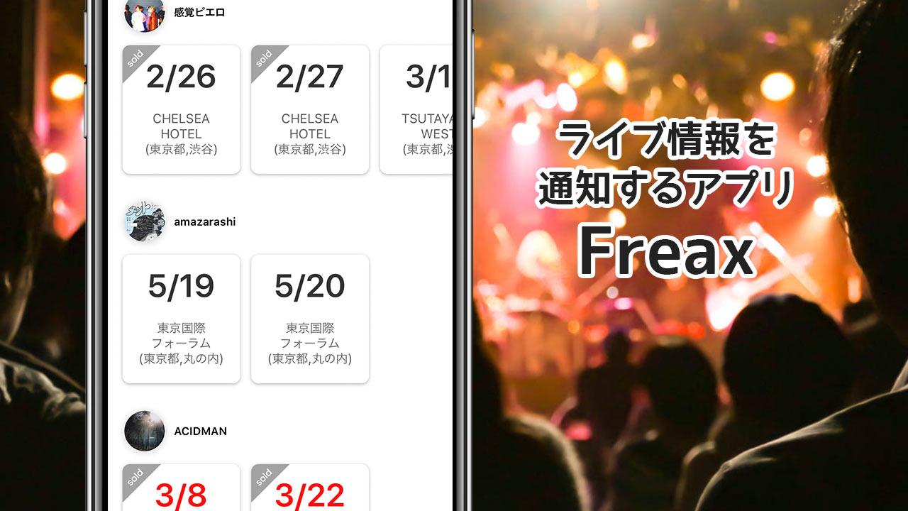 「Freax」を使うとライブの日程や申し込み開始などを通知してくれて便利