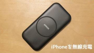 iPhoneのワイヤレス充電をやってみたら便利すぎてやめられなくなった