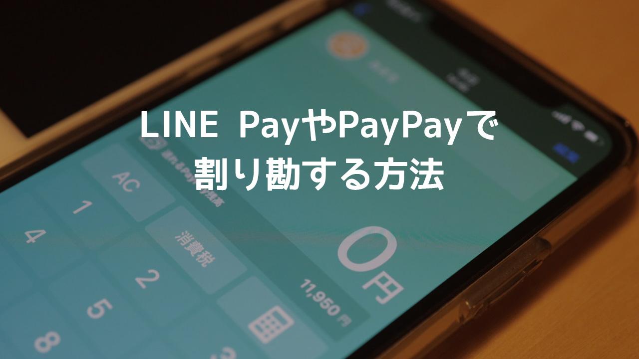 現金の割り勘がめんどくさいのでみんなLINE PayかPayPayを使って欲しい