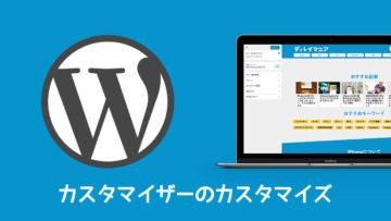 WordPressで「外観>カスタマイズ」にオリジナル項目を追加する方法!カスタマイザーのカスタマイズのやり方について