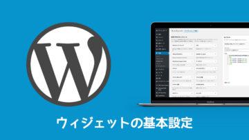 WordPressで独自のウィジェットを追加する方法