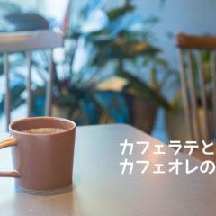 カフェオレとカフェラテとカフェミストの違いと、カプチーノ・ウインナコーヒーについて