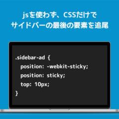 CSSだけでサイドバーに広告などを追尾させる「position:sticky」が便利すぎる!