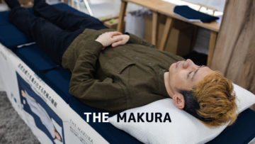 寝ながら姿勢を矯正できてネックストレスを解消できる枕「THE MAKURA」の体験取材をしてきました!