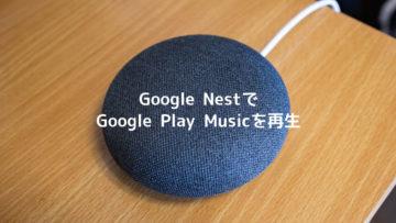 Google Nestならサブスクにない曲も聴ける!Google Play Musicとの連携が魅力的!