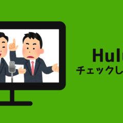 「にけつッ!!」が観たくてHuluを登録!ついでに観たいバラエティ番組まとめ