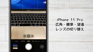 iPhone 11 Proの3つのレンズの使い分け方!広角・標準・望遠のそれぞれの実例とともにご紹介!