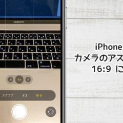 iPhone 11でカメラのアスペクト比を16:9に変更する方法
