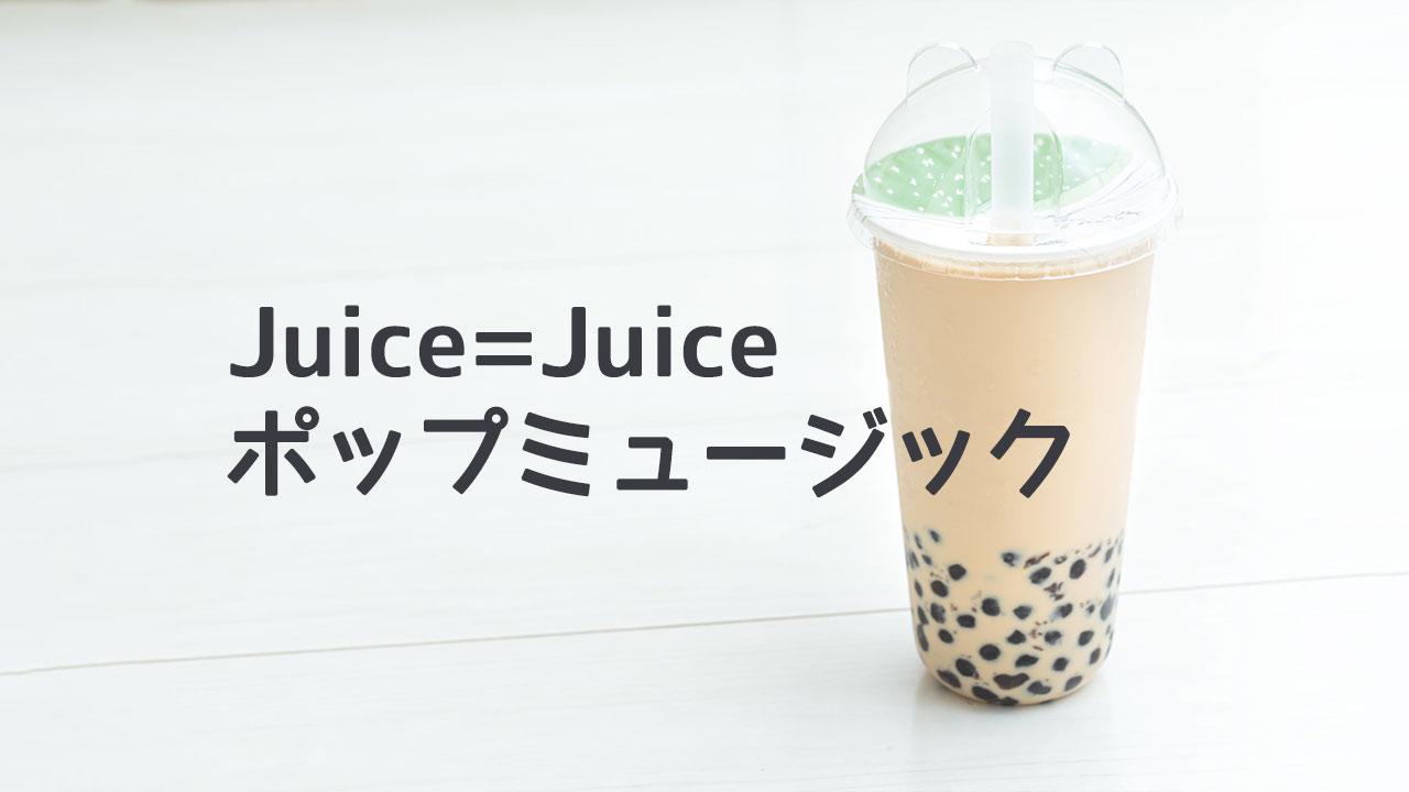 Juice=Juice 13thシングル「ポップミュージック」のミュージックビデオが可愛すぎる
