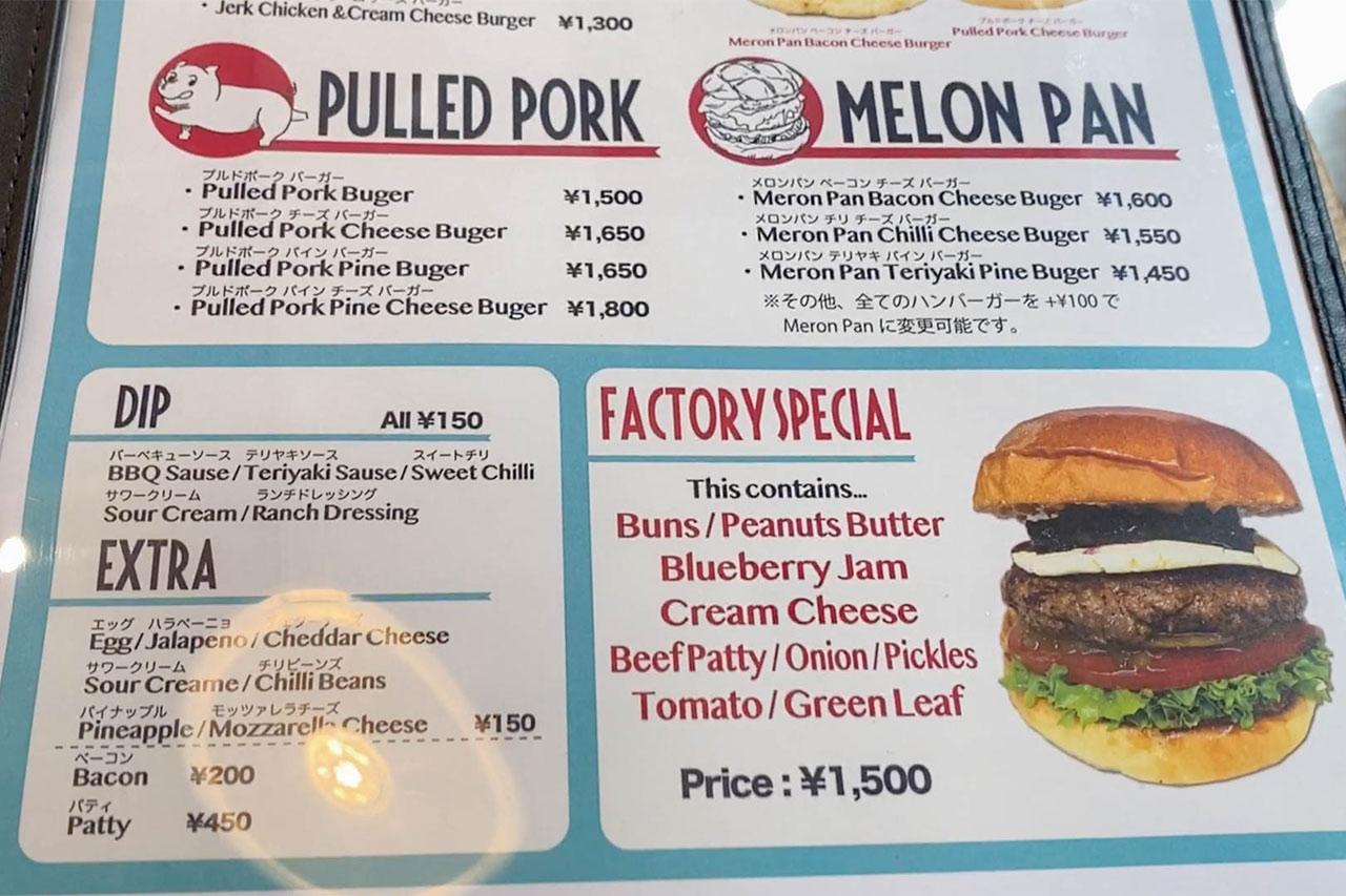 Burger Factoryのメニュー4