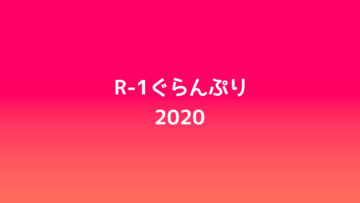 R-1ぐらんぷり2020の得票数一覧とR-1歴代優勝者まとめ