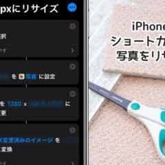 iOSアプリ「ショートカット」を使ってブログ用の写真をリサイズ・軽量化する方法!複数の写真も一括リサイズできる!