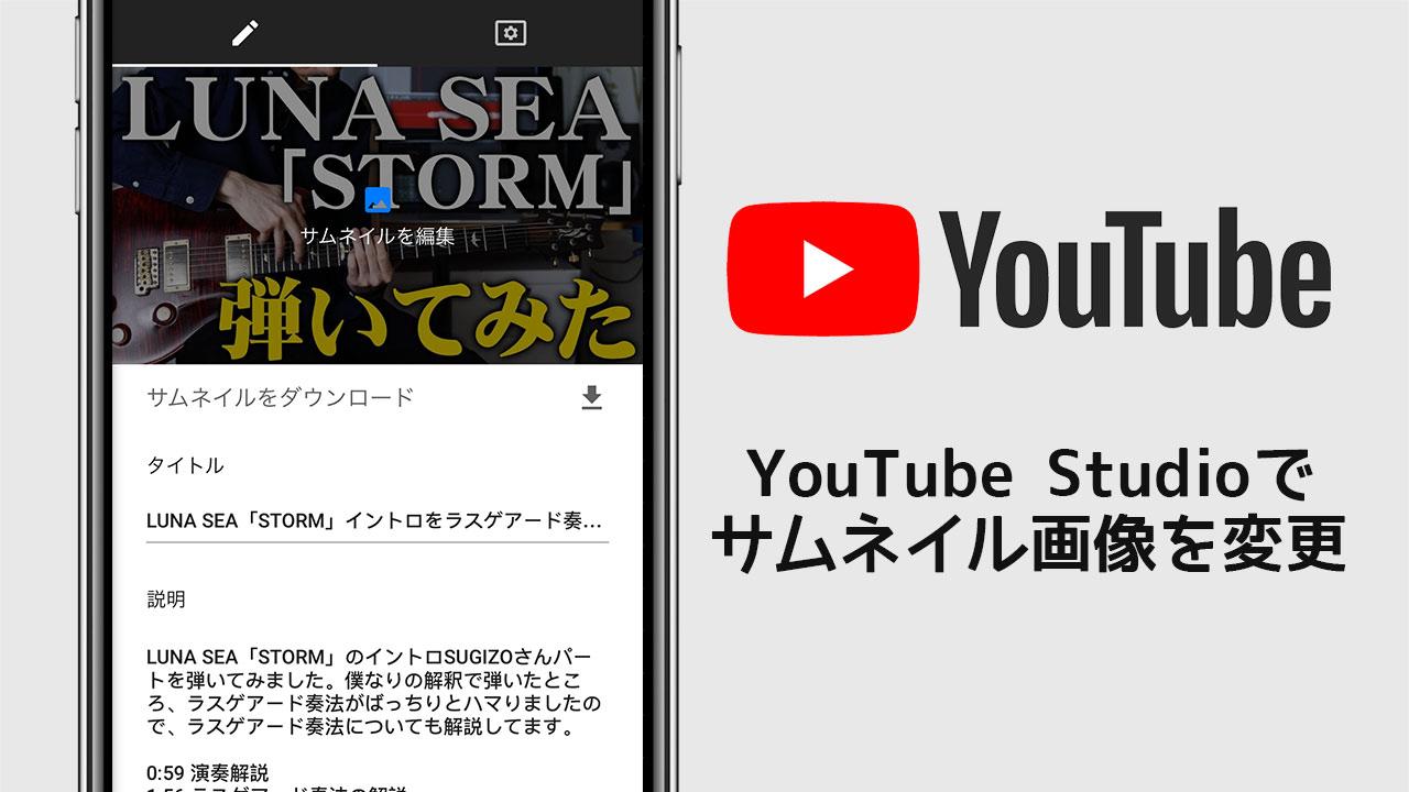 スマホでYouTubeのカスタムサムネイルを変更するにはYouTube Studioを使おう