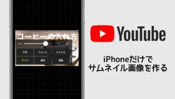 YouTubeのサムネイル画像をiPhoneだけで作る方法!無料のアプリだけでできるやり方をご紹介!