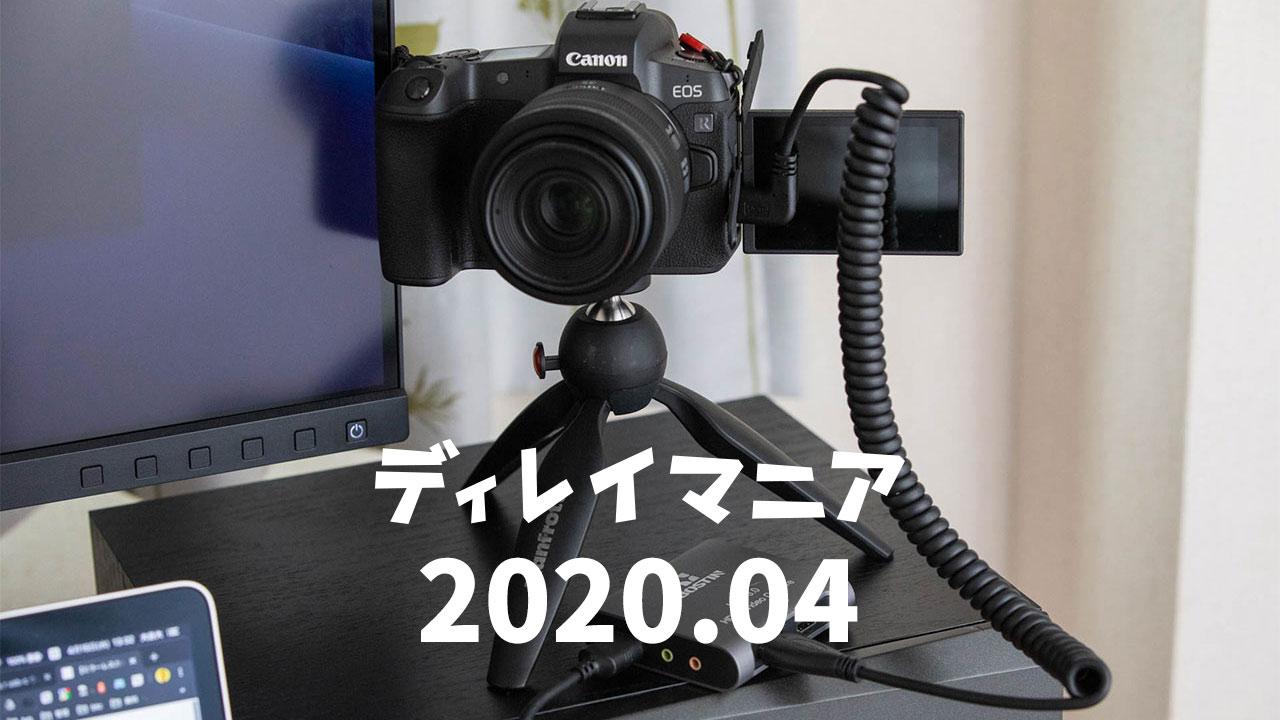 【2020年4月まとめ】生配信や動画撮影の環境を整えたり実験したりした結果をまとめました