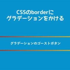 【CSS】borderにグラデーションをかける方法!たった3行だけで簡単にボーダーをカラフルにできる!
