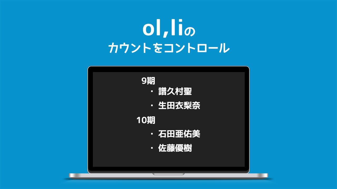 【CSS】ol,liのリストの数字のカウントを変更する方法
