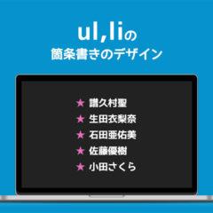 【CSS】ul,liのリストの箇条書きデザインを変更する方法