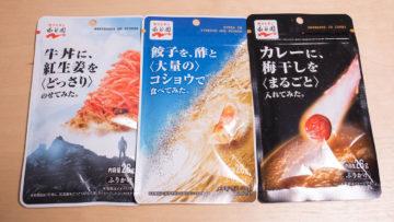 永谷園の「牛丼×紅生姜」「餃子×酢コショウ」「カレー×梅干し」ふりかけがそれっぽくてうまい!