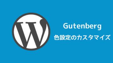 Gutenbergの色設定を自分好みにカスタマイズする方法!カラーパレットを独自設定に変更しよう!
