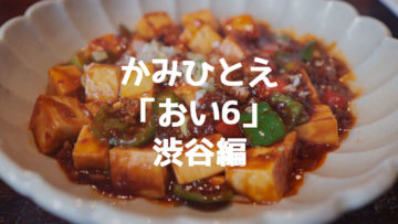 「かみひとえ」で紹介された2,000円以内で食べられる渋谷で一番おいしいお店6軒まとめ