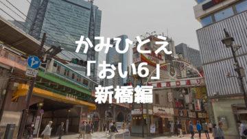 「かみひとえ」で紹介された2,000円以内で食べられる新橋で一番おいしいお店6軒まとめ