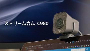 ウェブカメラ「ストリームカム C980」が高画質で使いやすくていい感じ