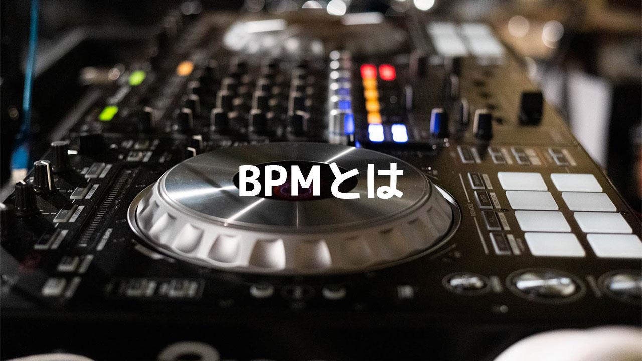 音楽用語の「BPM」って何?音楽やってない人でも分かるBPM