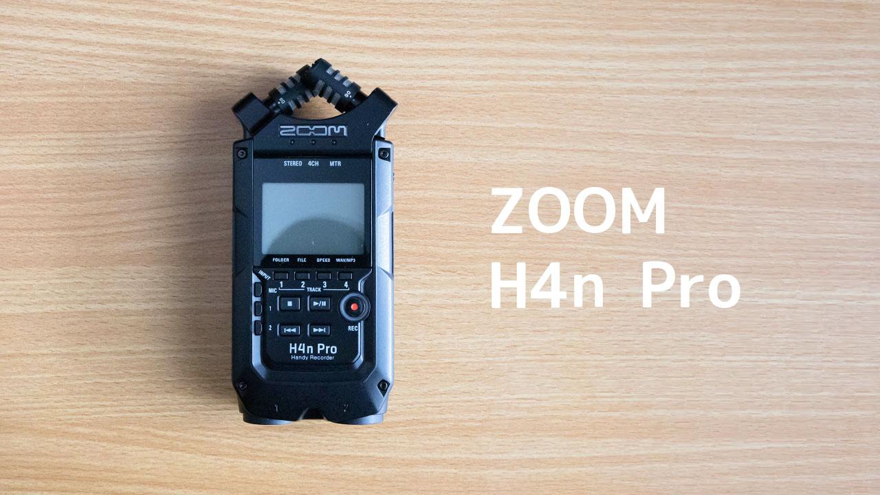ZOOM H4n Proをカメラ用オーディオインターフェイスとして使う!低予算で高音質にするのに最適!