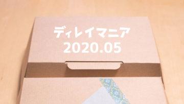 【2020年5月まとめ】武蔵小山テイクアウトグルメを食べまくった1ヶ月でした