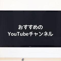 おうち時間を潰すためにおすすめのYouTubeチャンネル