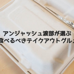 「かりそめ天国」アンジャッシュ渡部が選ぶ「いま食べるべきテイクアウトグルメ5選」