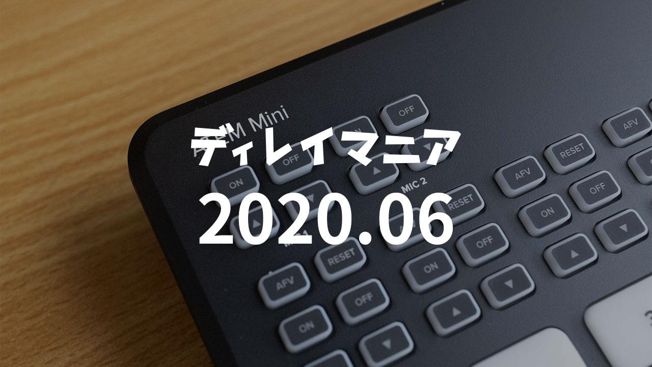 【2020年6月まとめ】ATEM MiniとSennheiser XSW-Dを入手して環境が整った月でした