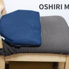 椅子に敷くだけで座った姿勢を正常に戻す「おしり枕」の体験取材を受けました!
