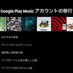 Google Play Musicが終了してYouTube Musicと統合するのでデータの移行手順を解説