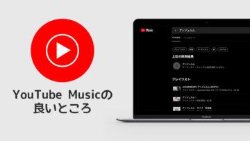 YouTube Musicを使ってみてGoogle Play MusicやYouTubeの動画よりも使い勝手が良いところ